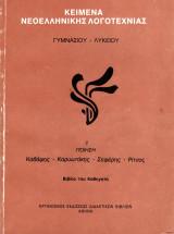 Κείμενα Νεοελληνικής Λογοτεχνίας Γυμνασίου - Λυκείου (Τόμος 2)