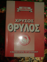 1925-1997 72 ΧΡΟΝΙΑ ΔΟΞΑΣ ΧΡΥΣΟΣ ΘΡΥΛΟΣ