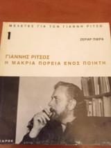 Γιάννης Ρίτσος,η μακριά πορεία ενός ποιητή