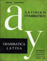 Λατινική Γραμματική
