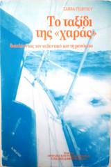 """Το ταξίδι της """"χαράς"""" διαπλέοντας τον αντλαντικό και τη μεσόγειο"""