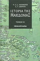 Ιστορία της Μακεδονίας - Τόμος Β