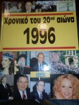 Χρονικό του 20ού αιώνα 199