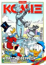 Κόμιξ Ντίσνεϊ τεύχος #203