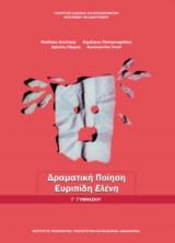Δραματική Ποίηση, Ευριπίδη - Ελένη Γ' Γυμνασίου 21-0131