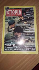 Ιστορία εικονογραφημένη τεύχος 246 Δεκ 1988