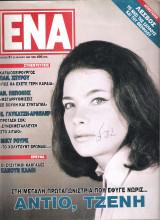 Περιοδικό Ένα τεύχος 31