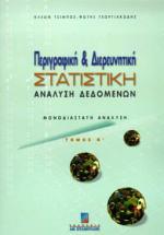 Περιγραφική και διερευνητική στατιστική ανάλυση δεδομένων