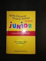 Αγγλο-ελληνικό ελληνο-αγγλικό λεξικό