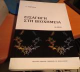 Εισαγωγή στην βιοχημεία 2η έκδοση