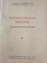 Μεταβυζαντινή ποιήσις, ροδιακή-κυπριακή-κρητική