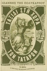 Ταξίδι στη χώρα των Τατάρων