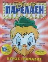 Disney Παρέλαση Τεύχος 15