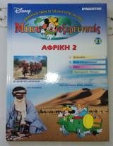 Μίκυ εξερευνητής: Αφρική 2