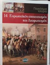Παγκόσμια Ιστορία-Ευρωπαϊκός Επεκτατισμός και Διαφωτισμός(τόμος 14)