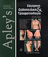 Apley's, σύγχρονη ορθοπαιδική και τραυματιολογία