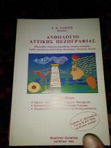 Ανθολογίο Αττικής πεζογραφίας