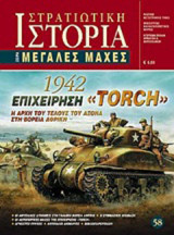ΕΠΙΧΕΙΡΗΣΗ «TORCH», 1942 - Η ΑΡΧΗ ΤΟΥ ΤΕΛΟΥΣ ΤΟΥ ΑΞΟΝΑ ΣΤΗ ΒΟΡΕΙΑ ΑΦΡΙΚΗ