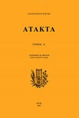 ΑΤΑΚΤΑ (ΠΡΩΤΟΣ ΤΟΜΟΣ)