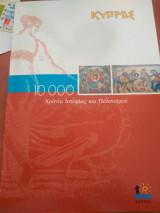 Κυπρος 10,000 Χρονια Ιστορίας και πολιτισμου
