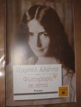 Φωτογραφία σε σέπια