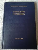 Στράβωνος - Γεωγραφικά (Τόμος Γ)