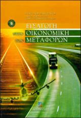 Εισαγωγή στην οικονομική των μεταφορών