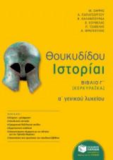 Θουκυδίδου Ιστορίαι - Βιβλίο Γ΄ (Κερκυραϊκά) (αναμόρφωση)