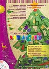 ΣΥΓΧΡΟΝΟ ΝΗΠΙΑΓΩΓΕΙΟ ΤΕΥΧΟΣ 78 ΝΟΕΜΒΡΙΟΣ - ΔΕΚΕΜΒΡΙΟΣ 2010 (+CD)