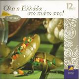 Όλη η Ελλαδα στο πιάτο σας! (τόμος 12) Extra σπιτικά