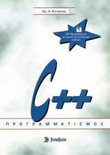 C ++ προγραμματισμός