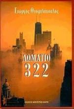 Δωμάτιο 322