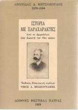 Ιστορία με παραχαράκτες από το ημερολόγιο ενός δικαστή του 19ου αιώνα
