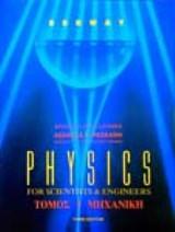 Φυσική για Επιστήμονες και Μηχανικούς - Τόμος Ι