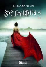 Σεραφίνα