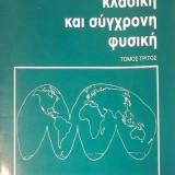 Κλασική και Σύγχρονη Φυσική Τόμος 3