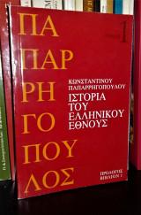 Ιστορία του Ελληνικού Έθνους. Τόμος 1 : Πρόλογος, Βιβλίον 1