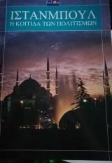 Ιστανμπούλ Η κοιτίδα των πολιτισμών
