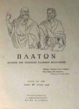 Πλάτων-Δελτίον της Εταιρείας Ελλήνων Φιλολόγων