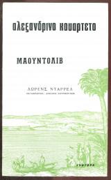 Αλεξανδρινό Κουαρτέτο-4 βιβλία