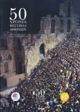 50 χρονια φεστιβαλ αθηνων