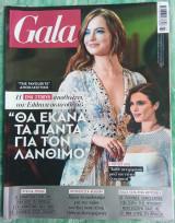 Περιοδικό Gala τεύχος 22
