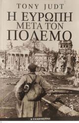 Η Ευρώπη μετά τον πόλεμο 3