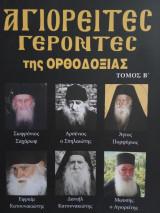 Αγιορείτες γέροντες της Ορθοδοξίας