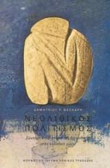 Νεολιθικός πολιτισμός