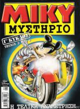 Μίκυ Μυστήριο #2 (γ΄ κύκλος)