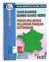Γαλλοελληνικο Ελληνογαλλικο Λεξικο (Pocket)