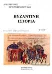 Βυζαντινή ιστορία 610-867 ,δεύτερη έκδοση με βιβλιογραφική ενημέρωση