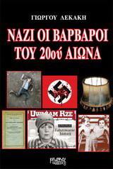 Ναζί: Οι βάρβαροι του 20ού αιώνα