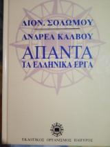 Διονυσίου σολωμού ανδρέα κάλβου άπαντα τα ελληνικά έργα